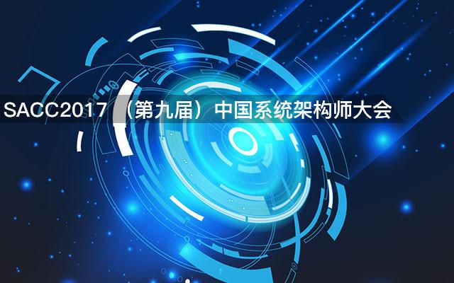 SACC2017 (第九届)中国系统架构师大会