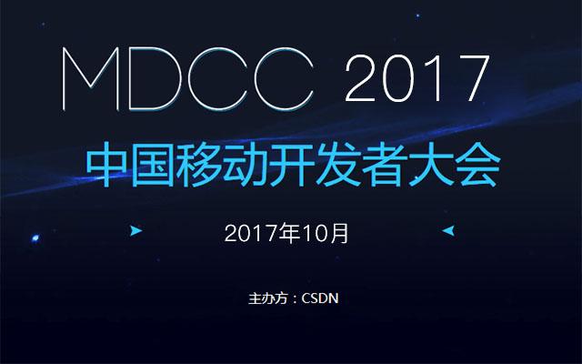MDCC 2017中国移动开发者大会
