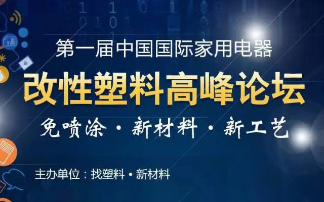 第一届中国国际家用电器改性塑料高峰论坛