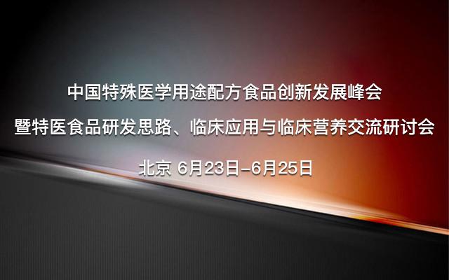 中国特殊医学用途配方食品创新发展峰会暨特医食品研发思路、临床应用与临床营养交流研讨会