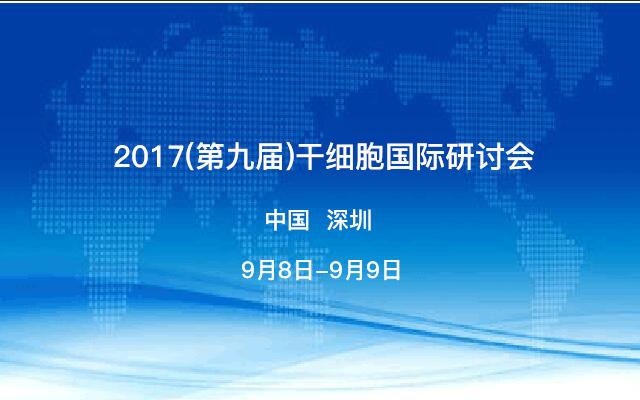 2017(第九届)干细胞国际研讨会