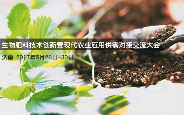 2017生物肥料技术创新暨现代农业应用供需对接交流大会