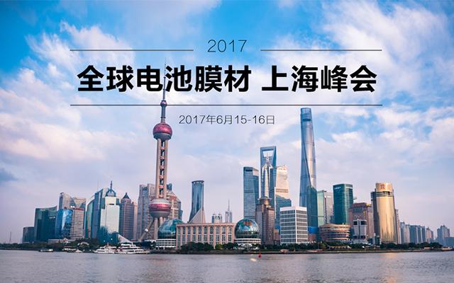 2017全球电池膜材上海峰会
