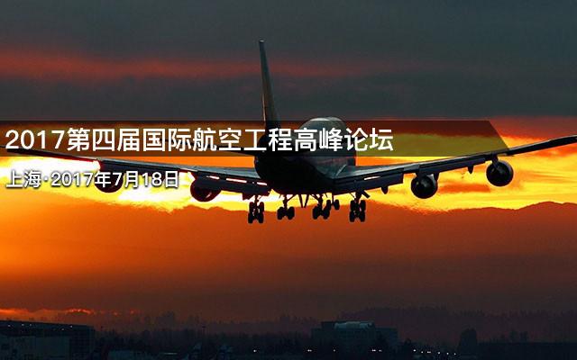 2017第四届国际航空工程高峰论坛