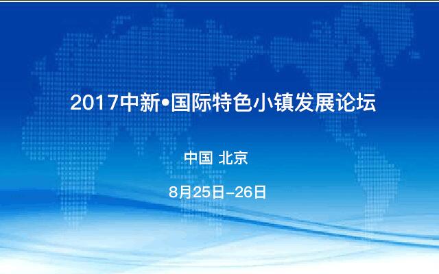 2017中新•国际特色小镇发展论坛(CICD)