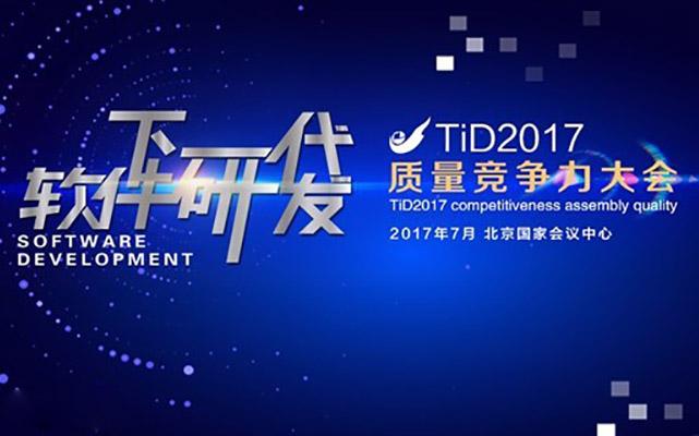 TiD 2017质量竞争力大会