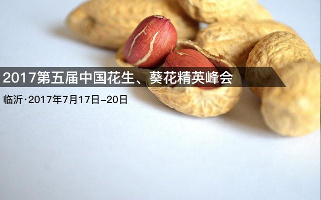 2017第五届中国花生、葵花精英峰会