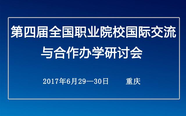 第四届全国职业院校国际交流与合作办学研讨会