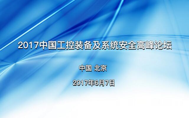 2017中国工控装备及系统安全高峰论坛