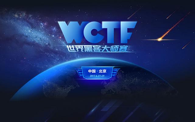 WCTF 2017世界黑客大师赛
