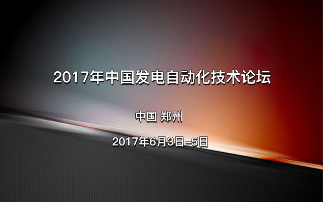 2017年中国发电自动化技术论坛