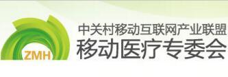 中关村移动互联网产业联盟移动医疗专委会