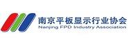 南京平板显示行业协会