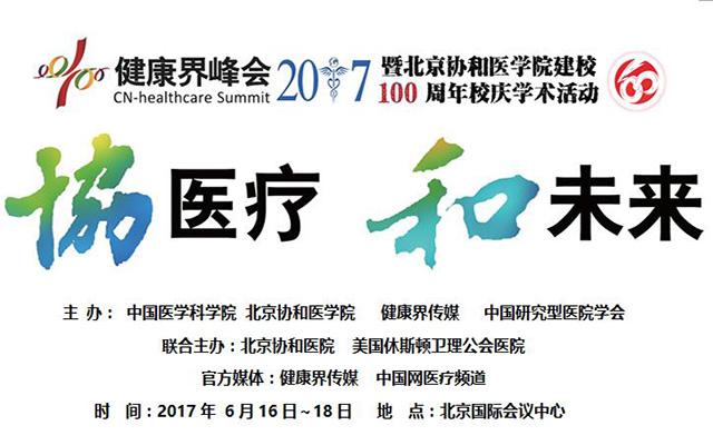 2017第五届健康界峰会——国际医疗质量与患者安全高峰论坛