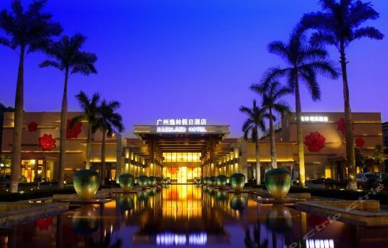 广州逸林假日酒店