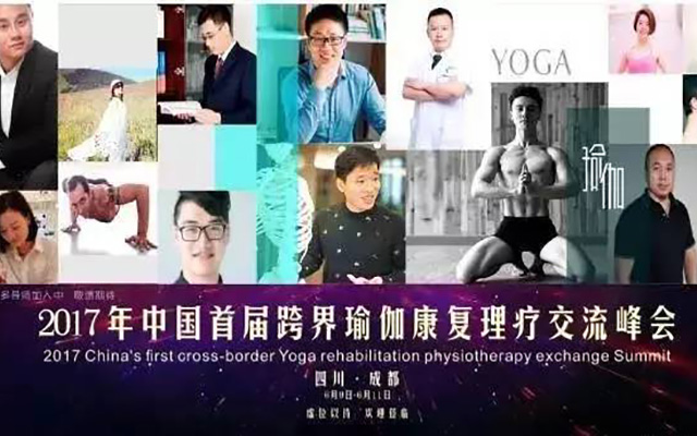 2017成都中国首届跨界瑜伽康复理疗交流峰会