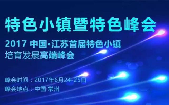 2017中国江苏首届特色小镇培育发展高端峰会