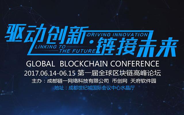 2017第一届全球区块链高峰论坛