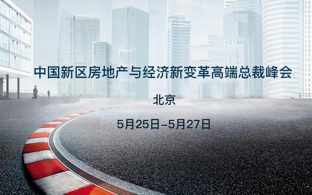中国新区房地产与经济新变革高端总裁峰会