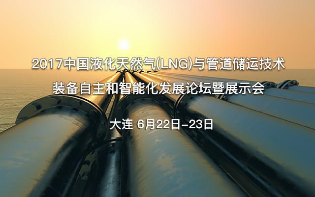 2017中国液化天然气(LNG)与管道储运技术装备自主和智能化发展论坛暨展示会