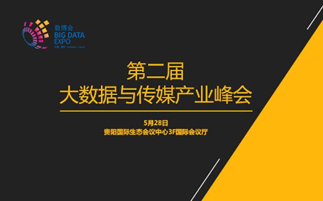 创新,洞见,第二届大数据与传媒产业峰会