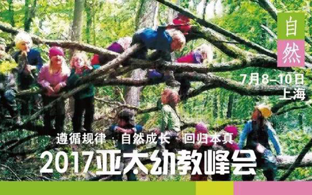 2017年亚太幼教峰会(APPES)