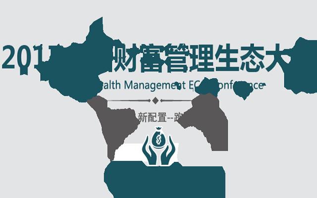 2017中国财富管理生态大会