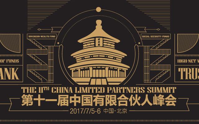2017第十一届中国有限合伙人峰会