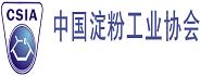 中国淀粉工业协会