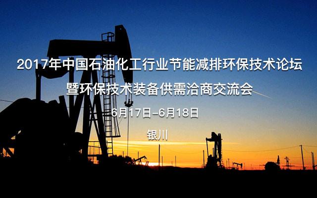 2017年中国石油化工行业节能减排环保技术论坛暨环保技术装备供需洽商交流会