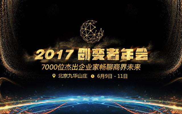 2017创变者年会:7000位杰出企业家畅聊商界未来