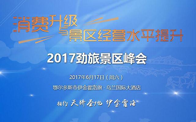 2017劲旅景区峰会