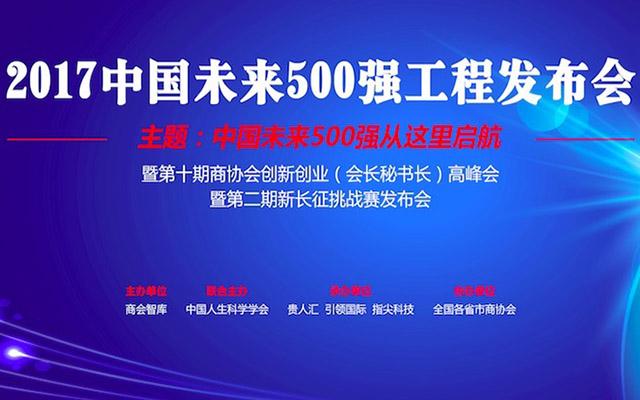 中国未来500强论坛暨全国商协会金融创新高峰会