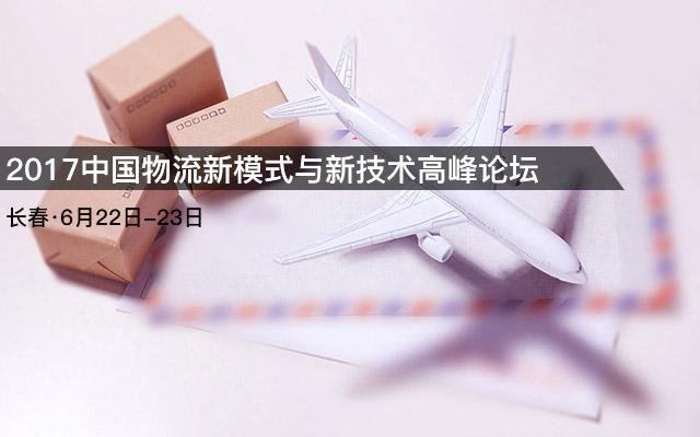 2017中国物流新模式与新技术高峰论坛