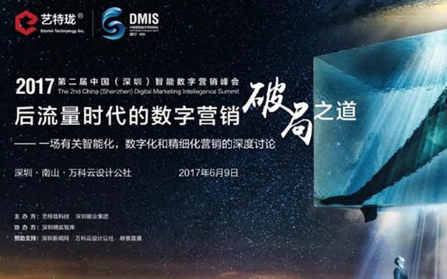2017第二届中国(深圳)智能数字营销峰会