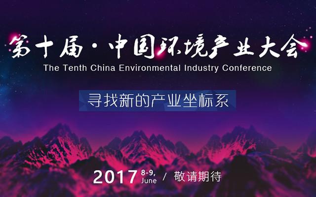 2017第十届中国环境产业大会