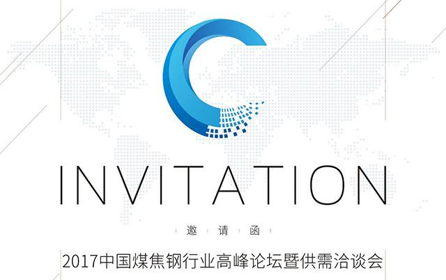2017中国煤焦钢行业高峰论坛暨供需洽谈会