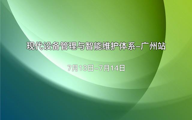 现代设备管理与智能维护体系-广州站