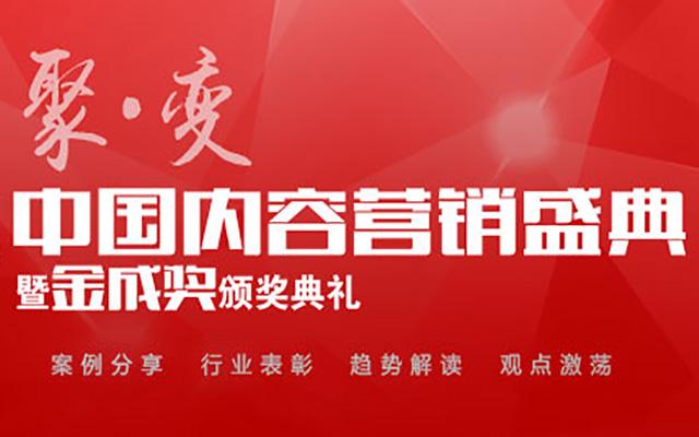 2017中国内容营销盛典暨金成奖颁奖典礼