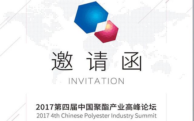 2017第四届中国聚酯产业高峰论坛
