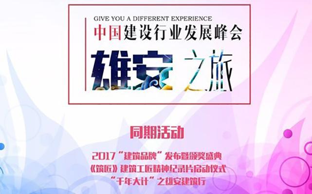 2017中国建设行业发展峰会