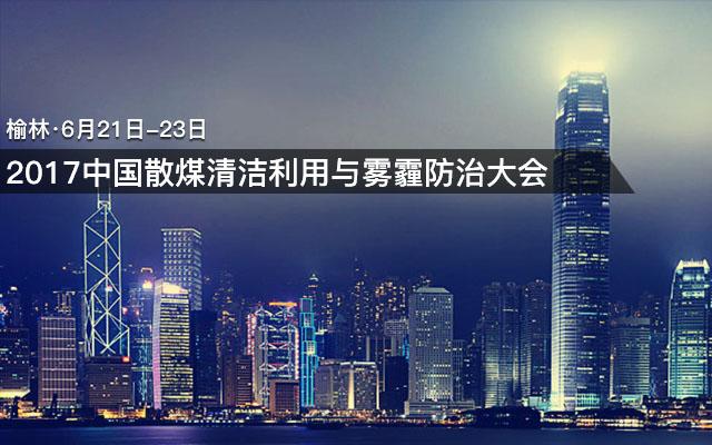 2017中国散煤清洁利用与雾霾防治大会