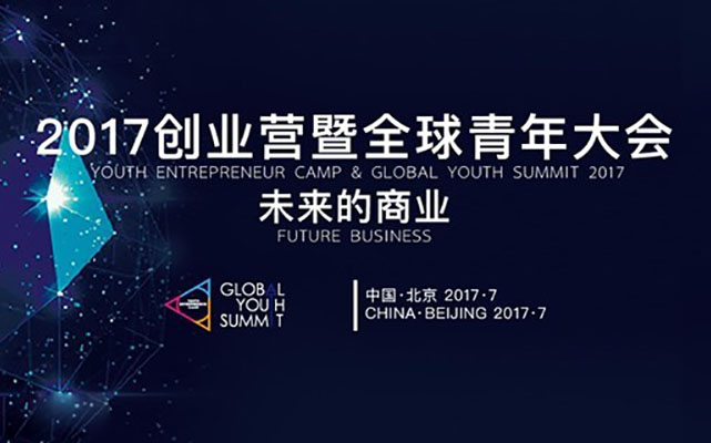 2017立德创业营暨全球青年大会(Youth Entrepreneur Camp & Global Youth Summit 2017)