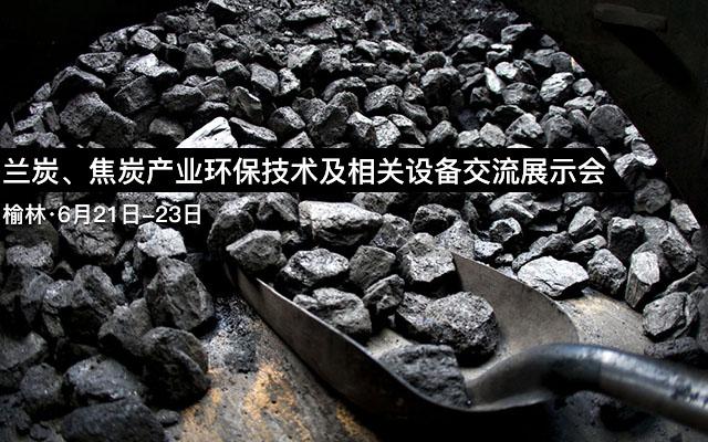 兰炭、焦炭产业环保技术及相关设备交流展示会