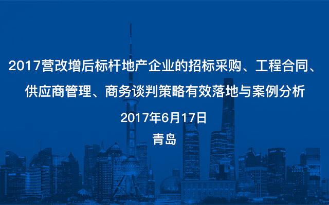 2017营改增后标杆地产企业的招标采购、工程合同、供应商管理、商务谈判策略有效落地与案例分析