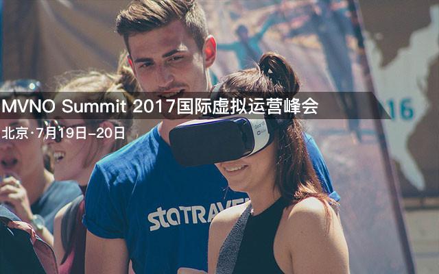 MVNO Summit 2017国际虚拟运营峰会