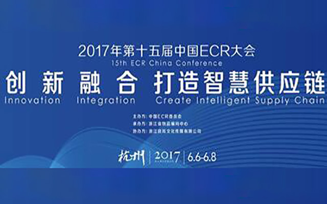2017年第十五届中国ECR大会