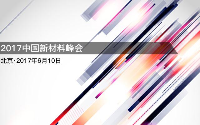 2017中国新材料峰会暨北京石墨烯产业创新中心技术成果发布会