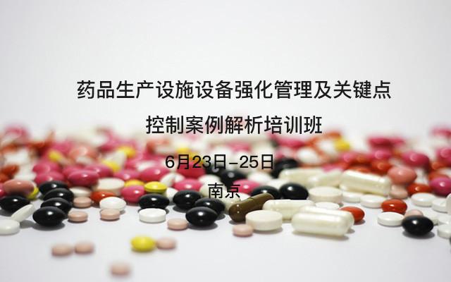 药品生产设施设备强化管理及关键点控制案例解析培训班