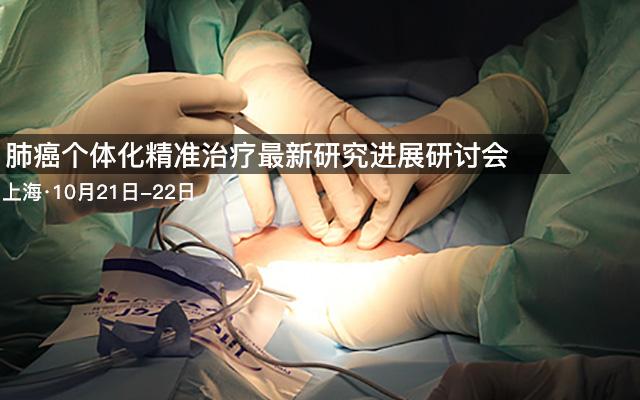 肺癌个体化精准治疗最新研究进展研讨会